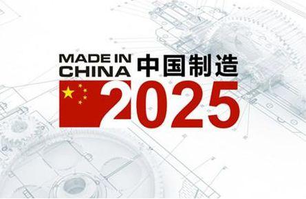 """""""工业4.0""""与""""中国制造2025""""两条道路虽大相径庭却殊途同归"""