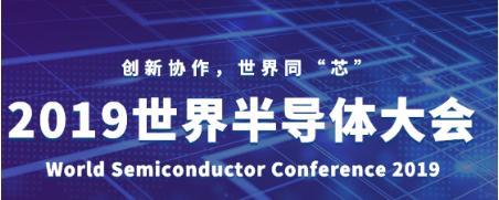 貿澤電子亮相2019世界半導體大會 探討未來半導體產業趨勢