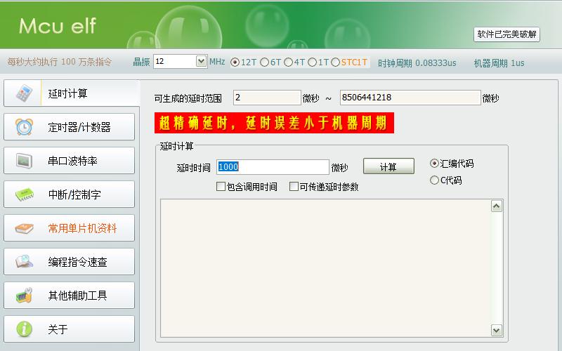 常用辅助开发软件资料合集免费下载