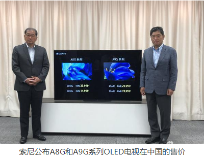 索尼推出首款8K液晶电视 在高端电视市场埋下两条线