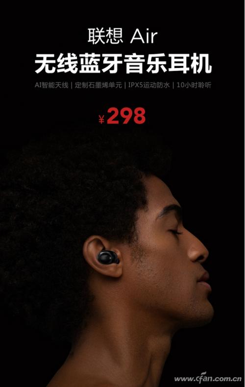 联想Air无线蓝牙音乐耳机高清图赏