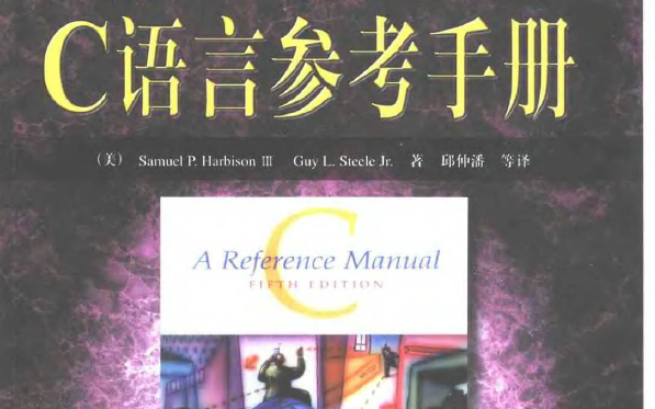 C语言参考手册原书第五版PDF电子书免费下载