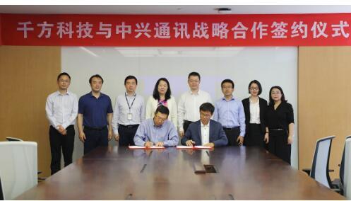 中興通訊與千方科技簽署協議將在5G領域開展深度合作