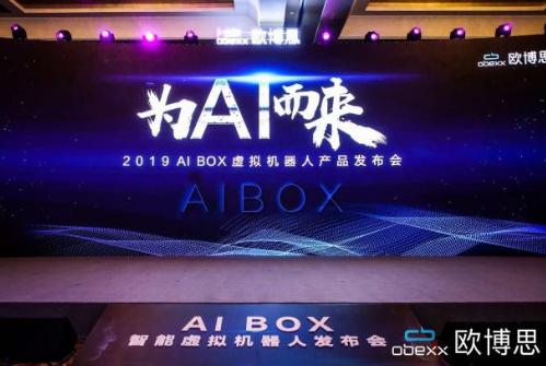 欧博思推出AI BOX智能虚拟机器人 让AI真正落地到生活应用场景