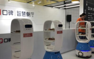饿了么口碑打造智慧餐厅 萌萌机器人为顾客送餐