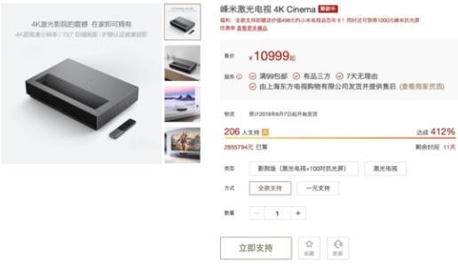 小米众筹全新4K激光电视 售价仅为同尺寸电视产品...