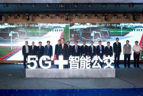 全球首条在开放道路上试运行的5G无人驾驶公交线路正式启动