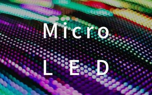 Micro LED显示技术突破量产关卡蓄势待发