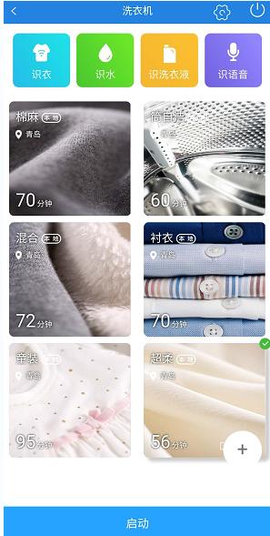 洗衣机也有大智慧 海尔洗衣机引领智慧洗护体验