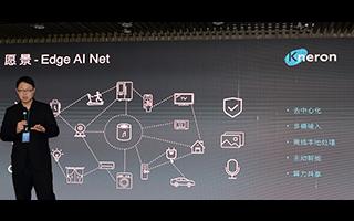 破解物联网AI芯片设计难题 耐能KL520首发引业界关注
