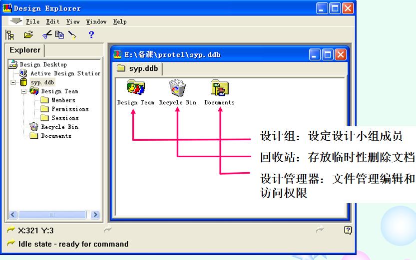 电路设计与制版技术教程之PROTEL99SE简明使用手册免费下载