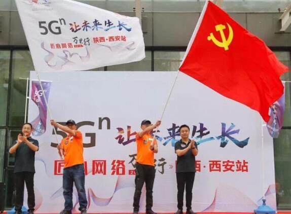 中國聯通5G網絡賦能2019年的萬里行活動
