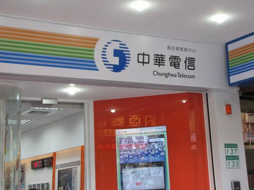 台湾电信产业龙头中华电信开出第一枪,表明不卖华为新机