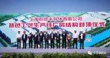 积塔半导体特色工艺生产线项目厂房结构封顶仪式在上海临港举行
