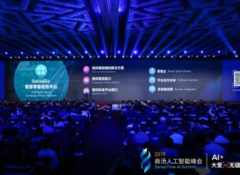 商汤科技首发SenseGo智慧零售视觉平台 让新零售更懂消费者