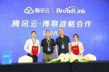 BroadLink与腾讯云达成战略合作,共同推动智慧家居生态体系建设