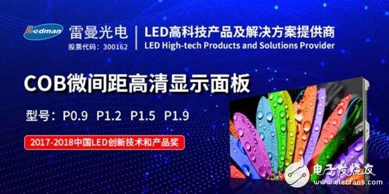 雷曼光电COB微显示技术愈显成熟 将成为雷曼光电的坚强技术壁垒