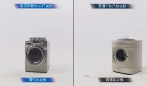 海尔洗衣机反向推门360°质量坚实可靠