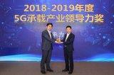 华为 | X-Haul斩获年度5G承载产业领导力奖 引领全球5G商用
