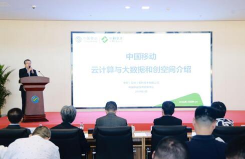 中国移动云数空间将开启苏研的双创时代