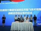云天励飞与深圳出版发行集团签署战略合作协议 发挥各自资源优势