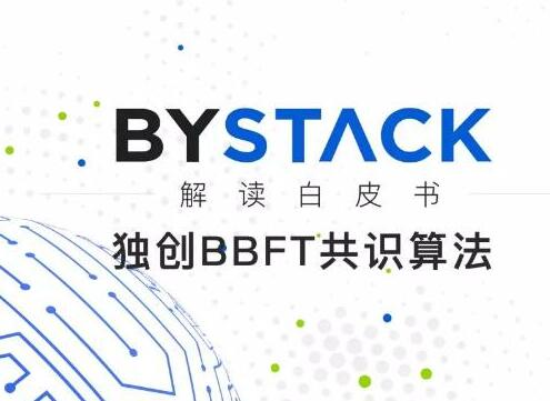 比原链共识创新平台Bystack介绍