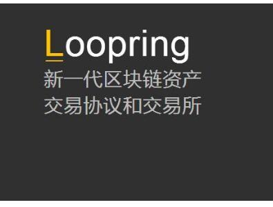 区块链资产交易协议Loopring将彻底解决中心化交易所的固有风险