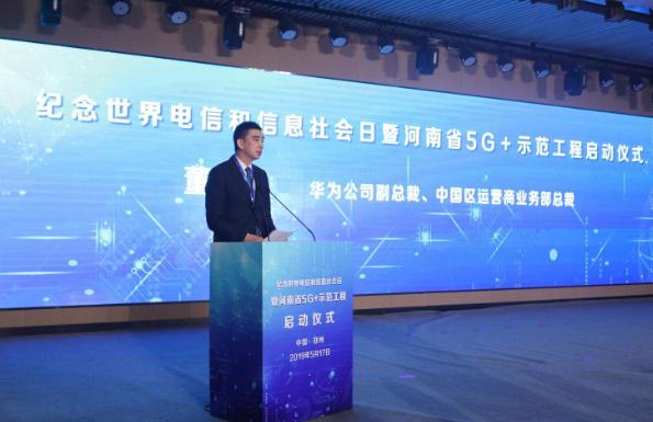华为将全力支持河南5G建设发展助力河南数字化走向新高度