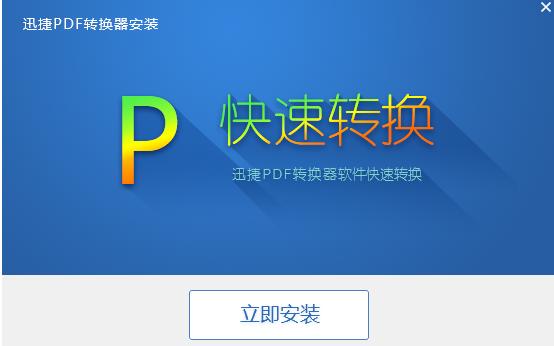 PDF2Word迅捷PDF转换器的应用程序免费下载