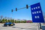 中关村将建成100平方公里自动驾驶示范区