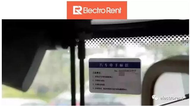 2018,汽车电子车牌开启新纪年