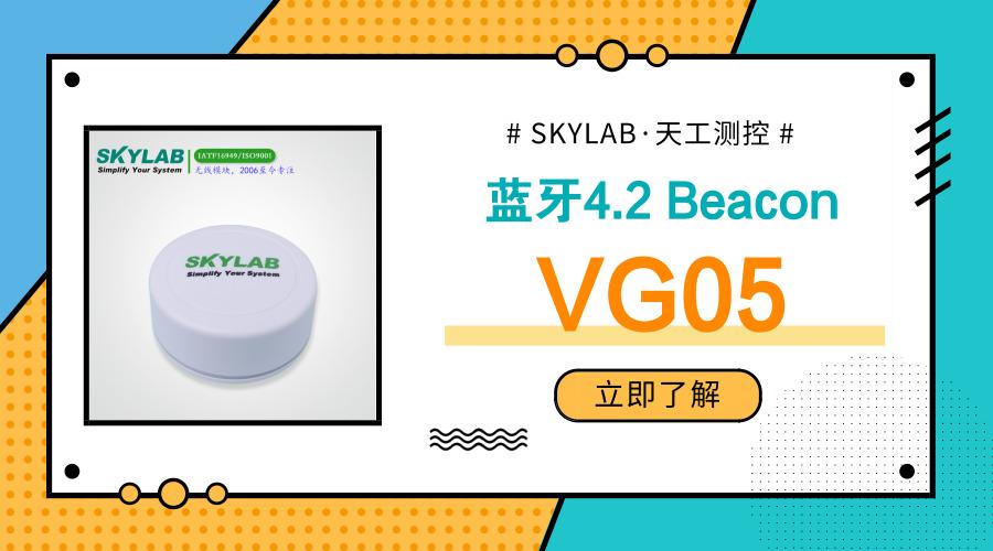 蓝牙4.2信标VG05新上线,我们来聊一聊Beacon的功能、应用及原理