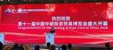 持续加大在中国市场的投入 助力中西部的客户提升数字化水平