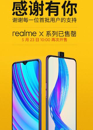 realme X系列迎来首销搭载骁龙710处理器最高支持8GB+128GB存储组合