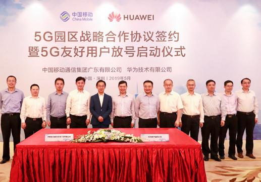广东移动与华为公司在深圳签署5G园区战?#38498;?#20316;协议
