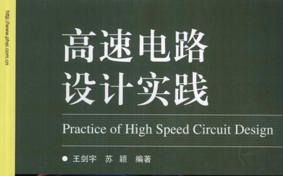 高速电路设计实践PDF电子书免费下载
