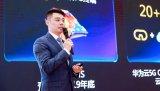 """华为发布全球首个基于5G室内数字系统的""""5G+五星购物中心"""""""
