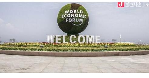 世界经济论坛发言人表示治理对加速主流采用区块链技术至关重要