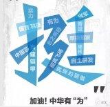 华为:这一次,中国企业要站着,把钱挣了!
