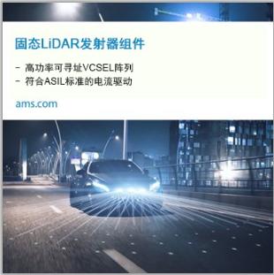 艾迈斯半导体与Ibeo、ZF三方研发固态LiDAR技术实现