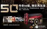 AMD的50周年纪念版活动第四轮开启