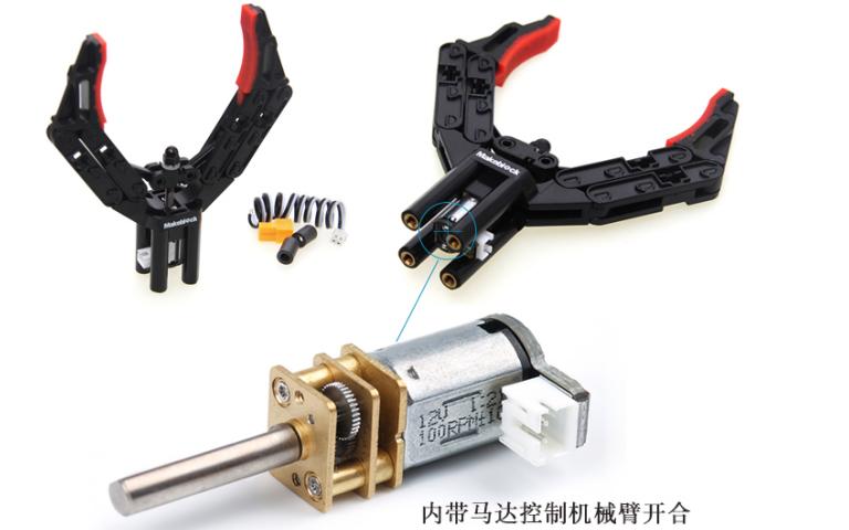 MAKEBLOCK单伺服电机控制的机械爪的资料介绍