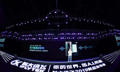 人工智能应用新场景 录音1小时成稿5分钟