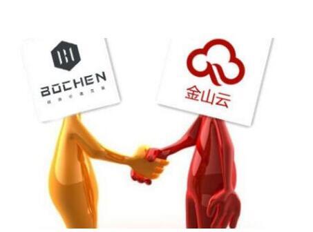 区块链公司博晨与金山云合作共同打造分布式账本技术互联网基础设施