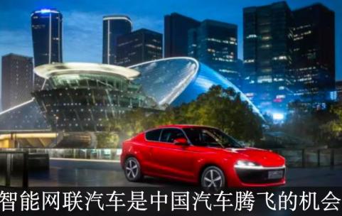 隨著汽車產業與ICT深度融合 智能網聯電動汽車給...