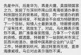 中美贸易战的核心其实是技术 中国技术触动美国人的敏感神经