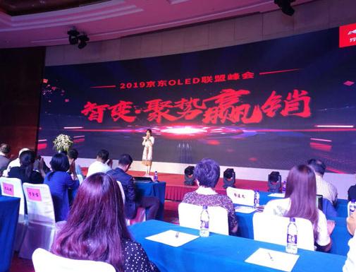 京東組團打造推廣聯盟 OLED電視爆發在即