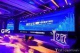 """中国智慧城市峰会在北京拉开帷幕 以""""美好生活""""为主题"""