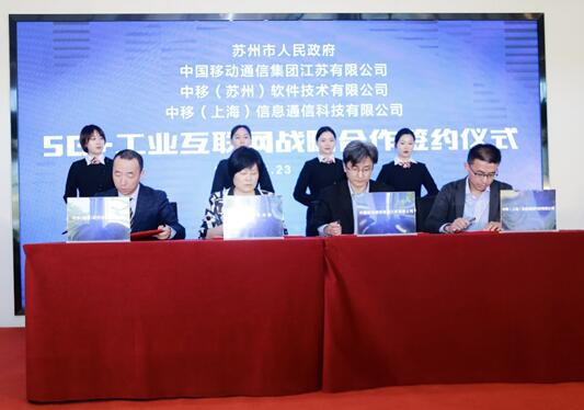 苏州移动与上海信息通信科技正式签署了5G+工业互...