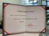 长城战略咨询发布中国独角兽企业榜单 云知声是唯一入围的语音AI公司